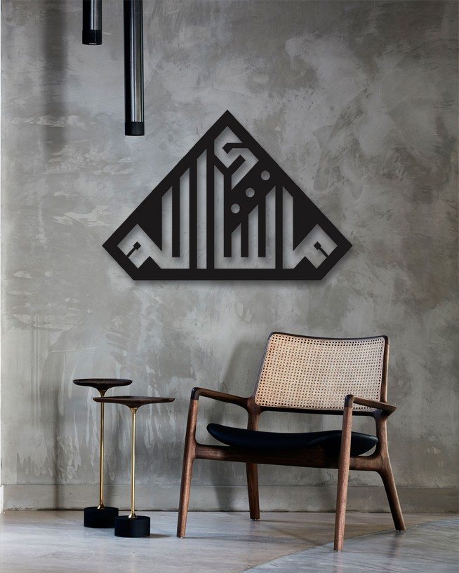 Word Design Islamic Metal Wall Art Home Decor - DAGROF